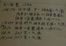 Bluffton-man-to-send-diary-of-Japanese-soldier-home-2