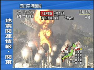 In this image taken from NHK television, a flame rises from petrochemical complex in Ichikawa, near Tokyo Friday, March 11, 2011. Japan was struck by a magnitude 8.9 earthquake off its northeastern coast Friday, unleashing a 13-foot (4-meter) tsunami that washed away cars and tore away buildings along the coast near the epicenter.